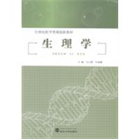 【旧书二手书正版8成新】生理学 马小静 许瑞娜 武汉大学出版社 9787307124899