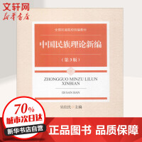 中国民族理论新编(第3版) 中央民族学院出版社