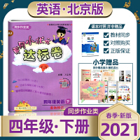 新版2020春黄冈小状元达标卷英语四年级下册北京课改版BJ同步课本教材练习