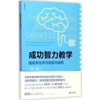 成功智力教学:提高学生学习效能与成绩(第2版) (美)罗伯特?J.斯腾伯格//埃琳娜?L.格里戈连科