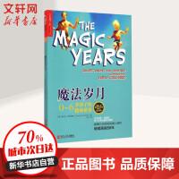 魔法岁月:0~6岁孩子的精神世界 著名亲子专家陈禾、儿童教育专家罗玲、童话作家粲然联袂推荐 幼儿心理健康