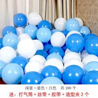 加厚多款婚房装饰结婚婚礼彩色婚庆气球批�l儿童生日布置用品 【浅蓝 深蓝 白】共100个套餐