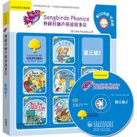 葫芦弟弟外研社英语分级读物丽声拼读故事会第三级2下册基础版可点读配CD光盘少儿英语读物儿童英文双语读物适合6-12岁的小