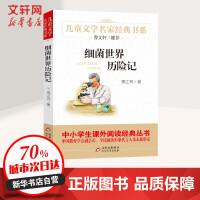 细菌世界历险记 北京教育出版社