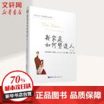 新家庭如何塑造人(第2版) 北京世图