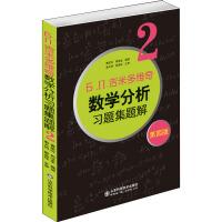 б.п.吉米多维奇数学分析习题集题解2 第4版 山东科技出版社有限公司