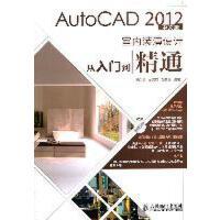 【旧书二手书8成新】AutoCAD 2012中文版室内装潢设计从入门到精通 胡仁喜 刘昌丽 张日晶