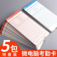 450张 通用加厚双面微电脑打卡钟考勤卡上班打卡机纸卡式考勤卡