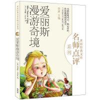 爱丽斯漫游奇境(世界经典文库名师点评系列)