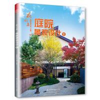 花园集 庭院景观设计Ⅱ(43个优秀庭院设计案例详解)