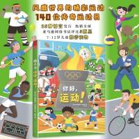你好 运动(精装8开绘本)一起去旅行儿童世界地图人文版童书 地理百科全书6-12岁 小学生课外书读物 一二年级科普历史地