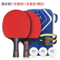 乒乓球拍乒乓球成品拍双拍单拍2只初学兵乓球直横拍