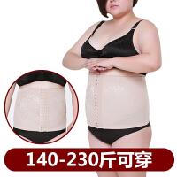 加肥加大码200斤产后收腰收腹带胖MM塑身美体女士收腹带弹力