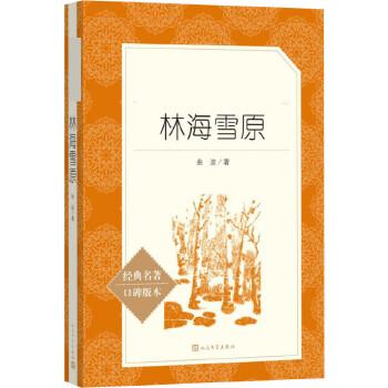 林海雪原(经典名著口碑版本) 人民文学出版社 【文轩正版图书】