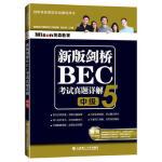 新版剑桥BEC考试真题详解5―中级