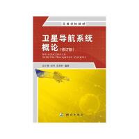 【旧书二手书8成新】卫星导航系统概论 边少锋 纪兵 李厚朴 测绘出版社 9787503039850