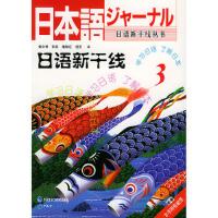 【新书店正版】日语新干线 3 附有磁带 黄文明等 外语教学与研究出版社