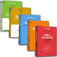 正版书籍 5册 如何专业做采购+采购2025:数字化时代的采购管+采购与供应链管理+供应链管理+供应链管理 采购管理供