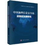 中国地理信息安全的政策和法律研究,朱长青 等,科学出版社有限责任公司9787030461940