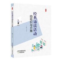 课堂教学中的心理效应 何朝东 天津教育出版社