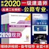 现货2020年一级建造师考试教材 用书 一级建造师2020教材 一建公路工程专业 全套4本