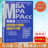 原命�}人�幕��2021年MBA MPA MPAcc管理��考 �C合能力��精�x450�} �慕��450�} 199管�C���