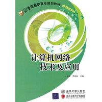 计算机网络技术及应用(21世纪高职高专规划教材・计算机系列)