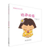 蹒跚宝宝绘本:欢迎光临