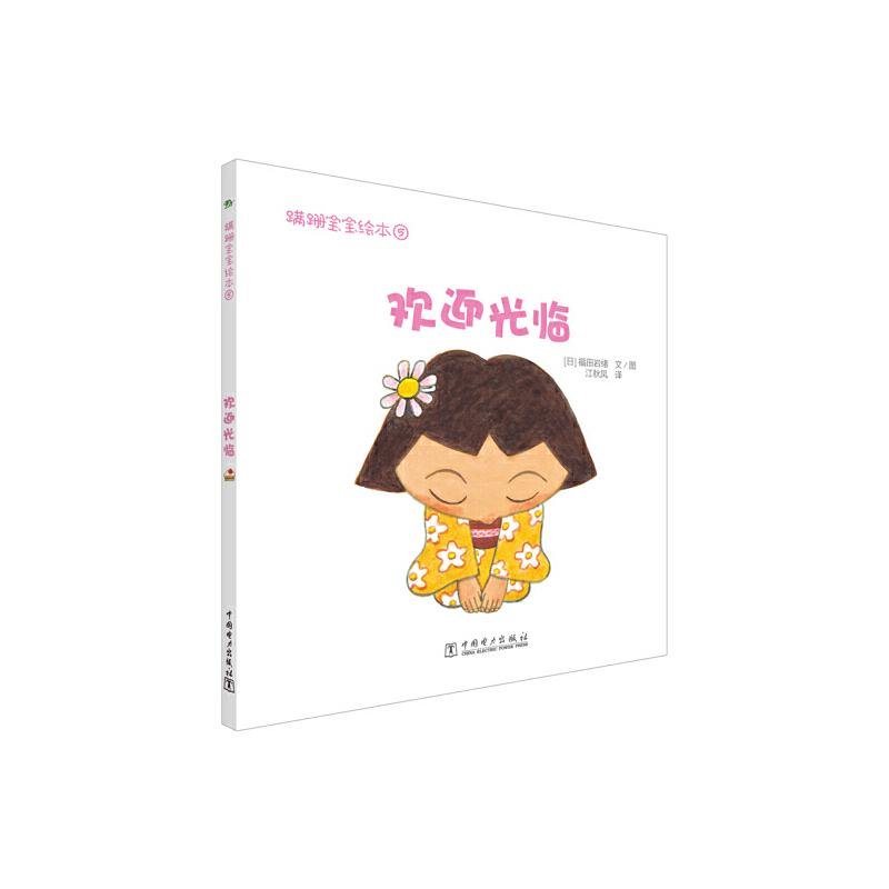 蹒跚宝宝绘本:欢迎光临文字简练有节奏,图画温馨可爱,加上精巧设计的小悬念,能充分调动宝宝的好奇心和探索欲,把阅读变成一场生动的亲子游戏!这是一套非常符合学步宝宝的认知和语言发展水平的启蒙书。