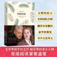 哈姆雷特 软精装 珍藏版(买中文版送英文版)