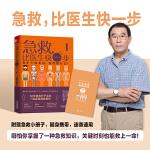 """急救,比医生快一步(搜狐文化""""2019年度十大人气好书"""")"""