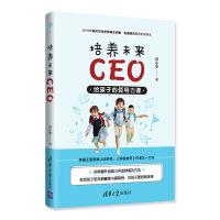 培养未来CEO:给孩子的领导力课