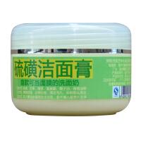 硫磺除螨洗面奶控油祛痘去螨虫去螨膏去黑头去油香皂洁面膏乳液