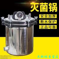 不锈钢高压蒸汽锅压力消毒锅器 280CB+ 24L自动型