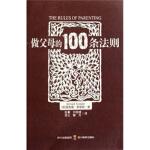 做父母的100条法则 [英] 理查德・泰普勒(Richard Templar),张秦,刘剑雄 四川教育出版社