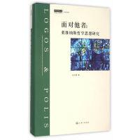 【新书店正版】面对他者――莱维纳斯哲学思想研究,孙向晨,上海三联书店9787542652928