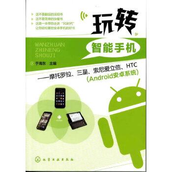 【正版全新直发】玩转智能手机--摩托罗拉、三星、索尼爱立信、HTC(Android安卓系统) 于海东 9787122124463 化学工业出版社 全店商品满3件包邮