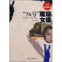 76�魔窟女�(2008*推出) 正版 李��