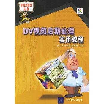 DV视频后期处理实用教程(附CD-ROM光盘一张)
