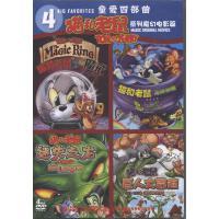 4童爱四部曲-猫和老鼠系列魔幻电影篇(4碟装)DVD( 货号:6954836114254)