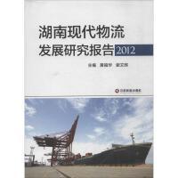 湖南现代物流发展研究报告2012 中国财富出版社