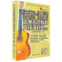 卡尔卡西古典吉他教程六线谱对照(DVD示范版) 湖南文艺出版社 刘军 王迪平 刘启东新华书店正版图书