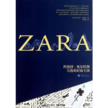 ZARA(阿曼修·奥尔特加与他的时尚王国)