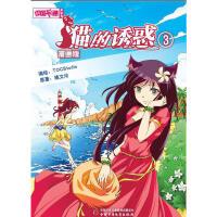《中国卡通》漫画书--猫的诱惑3 漫画版 治愈系中国卡通漫画书儿童小学生9-12岁卡通本猫妖的诱惑怦然心动爆笑校园漫画