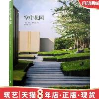空中花园 节能 别墅 公寓 办公楼 建筑 屋顶花园景观 天台花园设计书籍