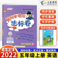 黄冈小状元达标卷五年级上册英语北京版2019秋同步试卷