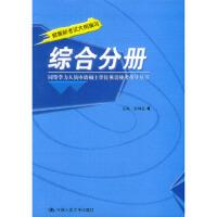 【二手9成新】同等学力人员申请硕士学位英语统考指导丛书:综合分册