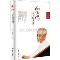 南�谚�-一代大��未�h行周瑞金、��耀�� �_海出版社9787516804551