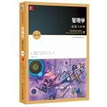 管理学:技能与应用(第13版)
