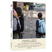 汪培�E:父母的保存期限只有10年